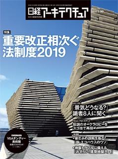日経アーキテクチュア2019年1月10日号表紙