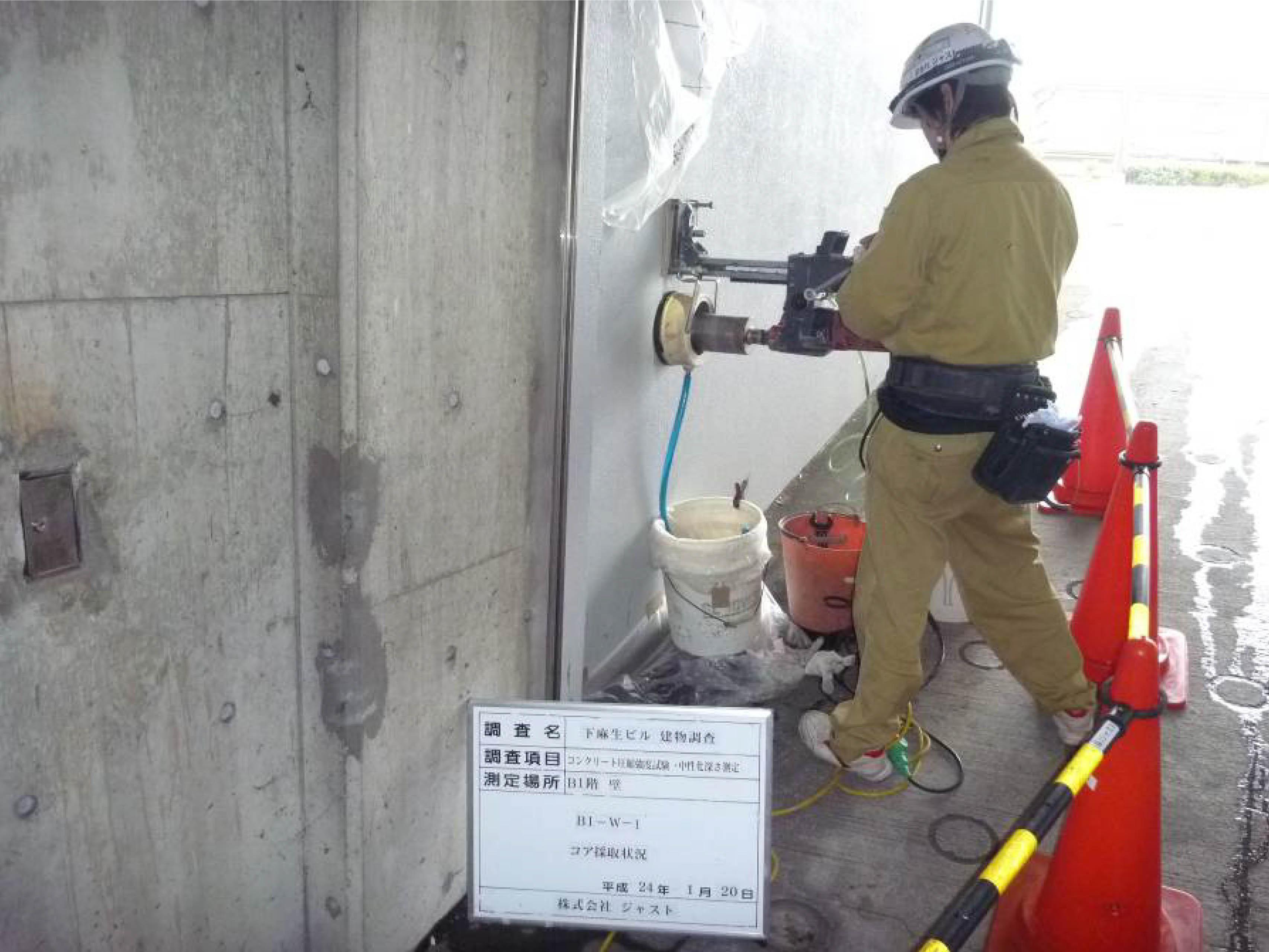 用途変更の際にコンクリート強度試験の準備としてコア抜きを行っている現場写真