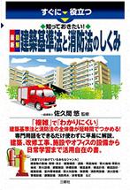 「建築基準法と消防法のしくみ」書影