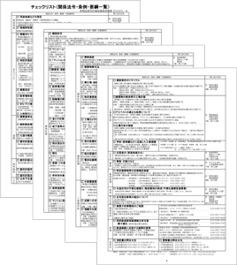 東京都の新宿区が公開している建築基準関係規定のチェックリスト
